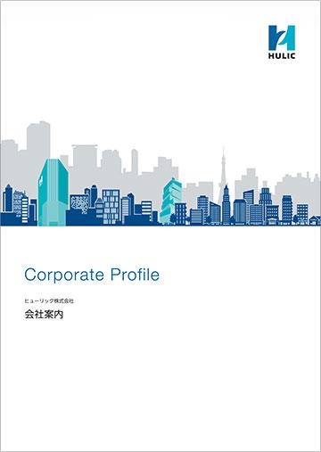 会社概要|会社情報|ヒューリック株式会社